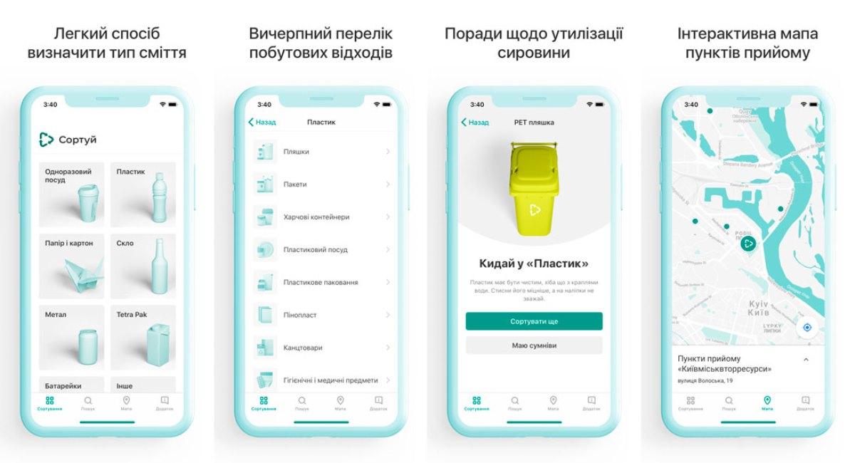 Скачать бесплатное приложение «Сортуй» на смартфон можно с App Store или Google Play
