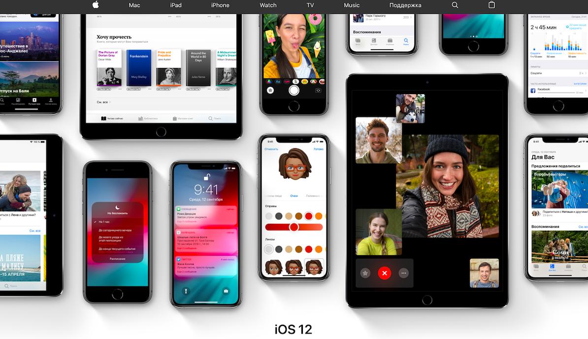 Новые возможности с iOS 12