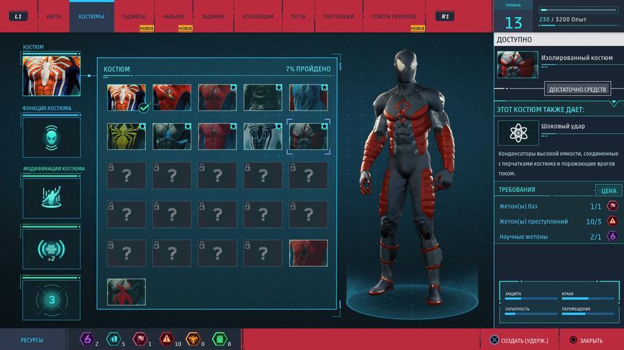 Как насчет прокачать костюм своего супергероя?