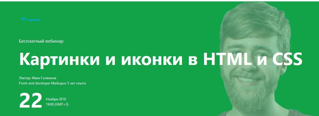 """22 ноября состоится вебинар на тему """"Картинки ииконки вHTML иCSS"""""""