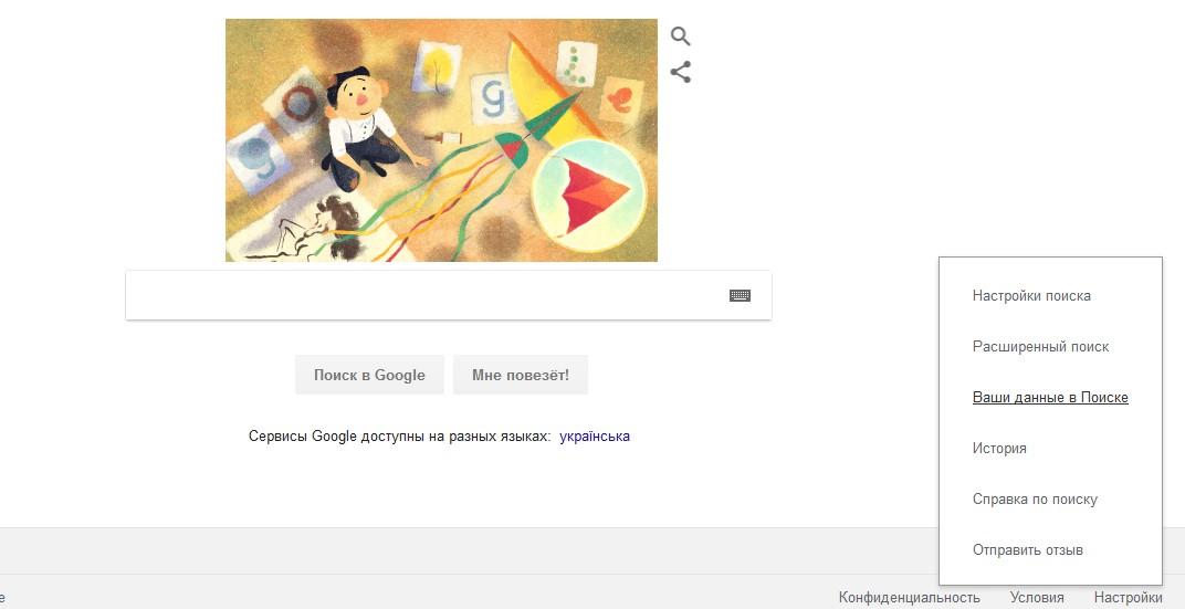 В поисковике Google теперь можно удалять историю запросов