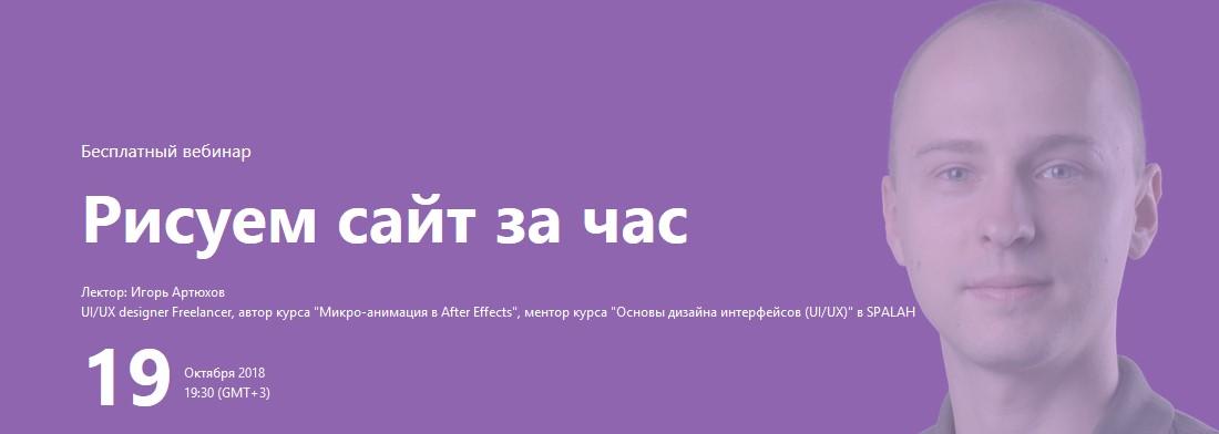 """19 октября пройдет вебинар """"Рисуем сайт за час"""""""