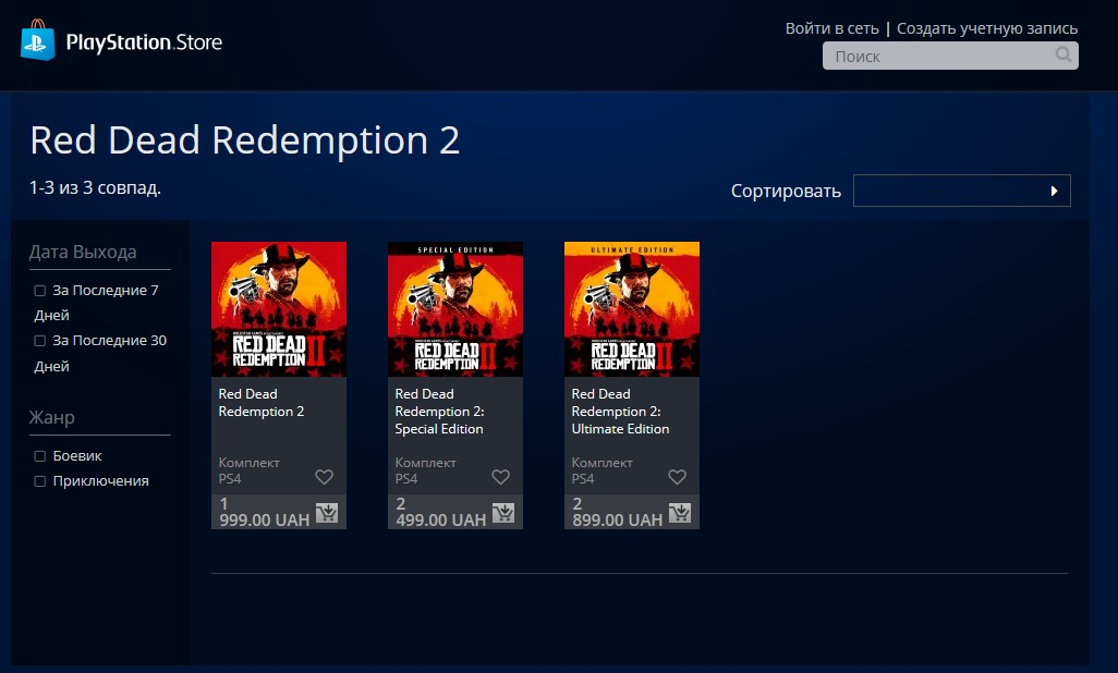 Red Dead Redemption 2 уже доступна в для загрузки в PlayStation Store