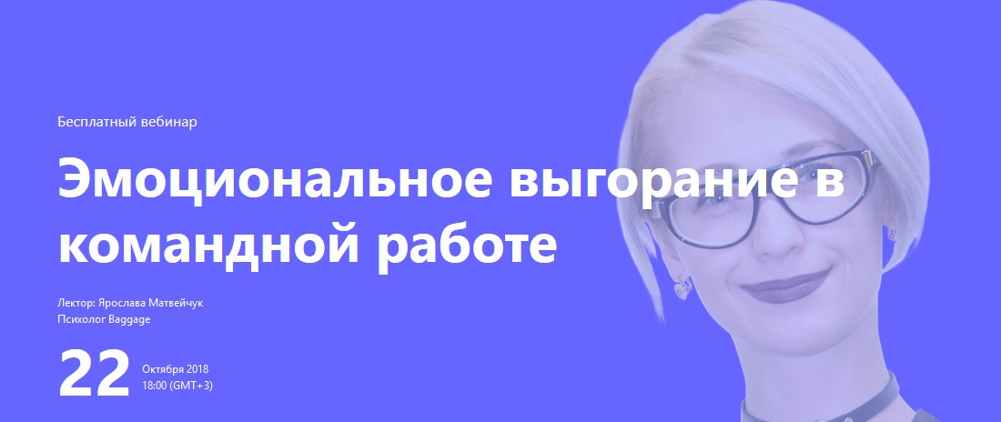 """22 октября пройдет вебинар """"Эмоциональное выгорание в командной работе"""""""
