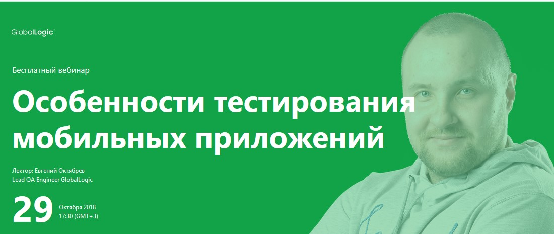 """29 октября состоится вебинар """"Особенности тестирования мобильных приложений"""""""
