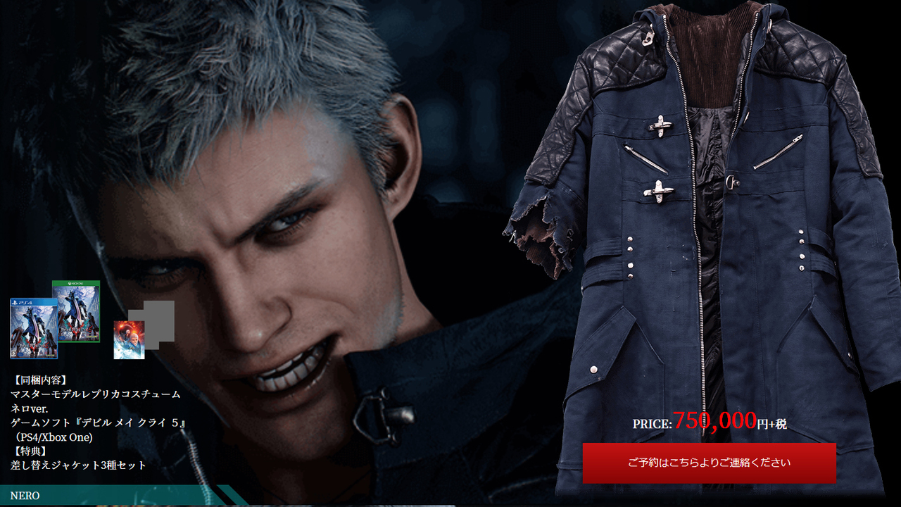Ultra Limited Edition с курткой Неро