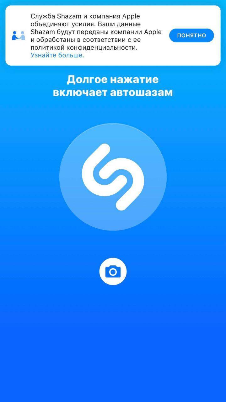 Уведомление про изменение политики конфиденциальности в Shazam