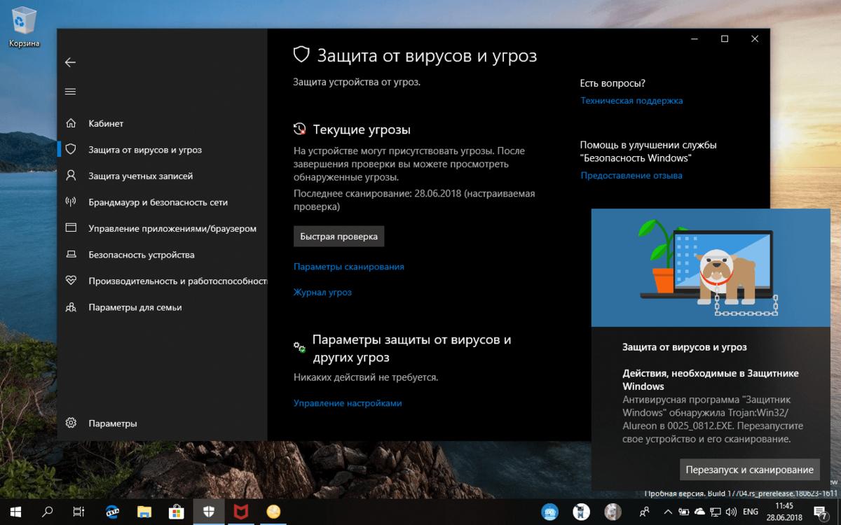 Защитник Windows превратился в приложение Безопасность Windows