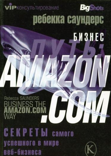 Amazon.com. Секреты самого успешного в мире веб-бизнеса