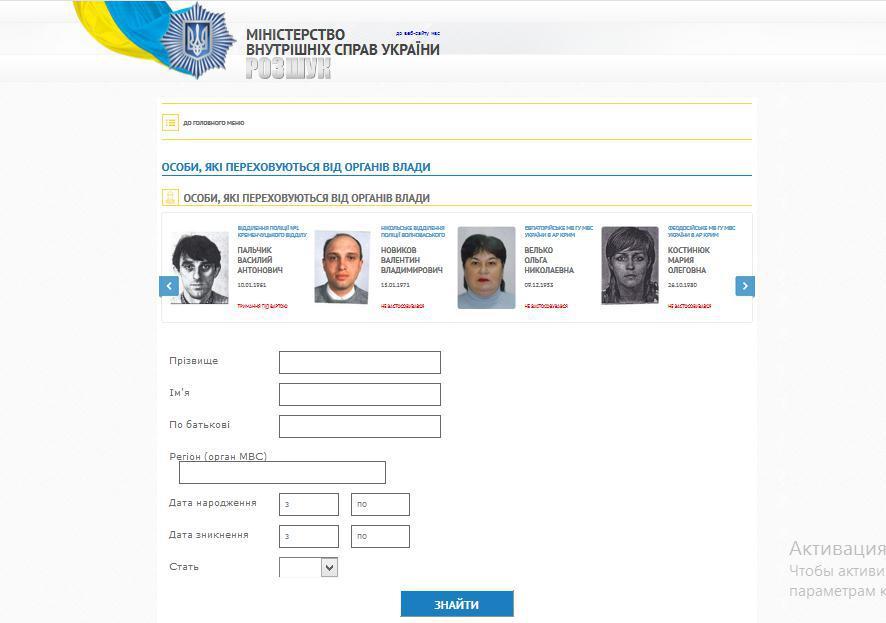 Скрываются ли люди от правоохранителей, можно проверить на сайте МВД