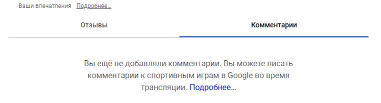 Отзывы и комментарии в поисковой выдаче