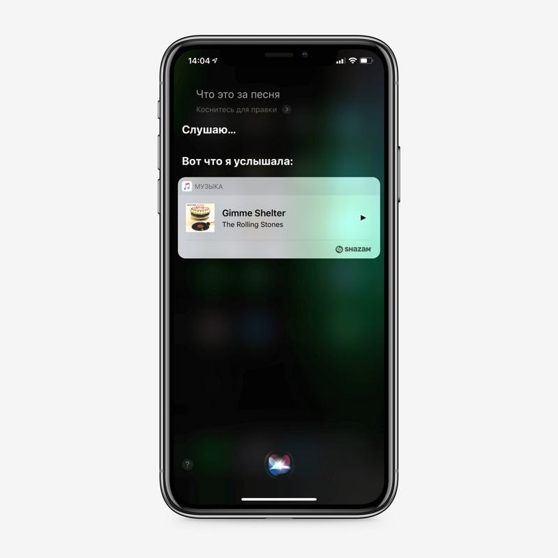 Siri можно использовать для распознавания песни вместо Shazam