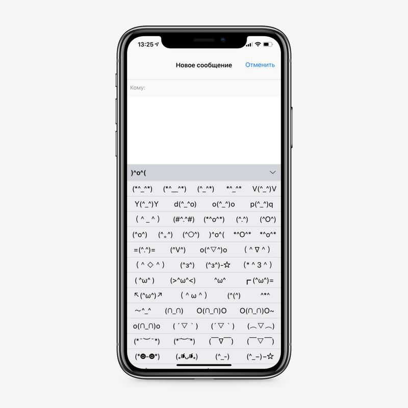 Каталог текстовых смайликов для iPhone