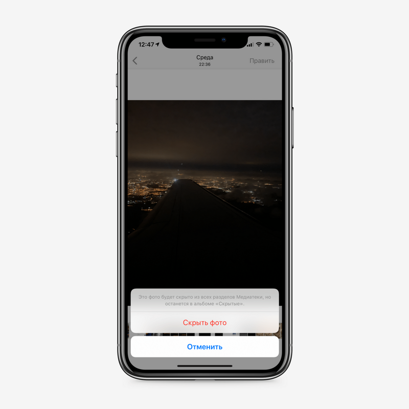 В iPhone можно скрыть фото от посторонних глаз