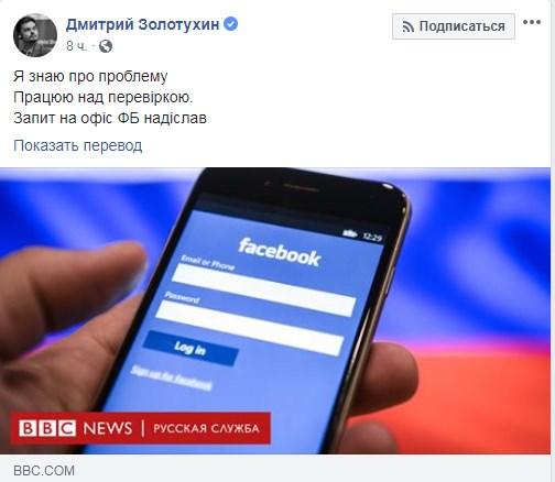 Сообщение Дмитрия Золотухина на странице Facebook