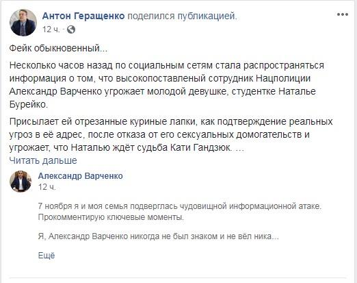 Комментарий Антона Геращенко