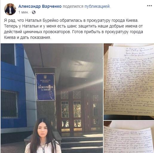 Наталья Бурейко подала заявление в прокуратуру