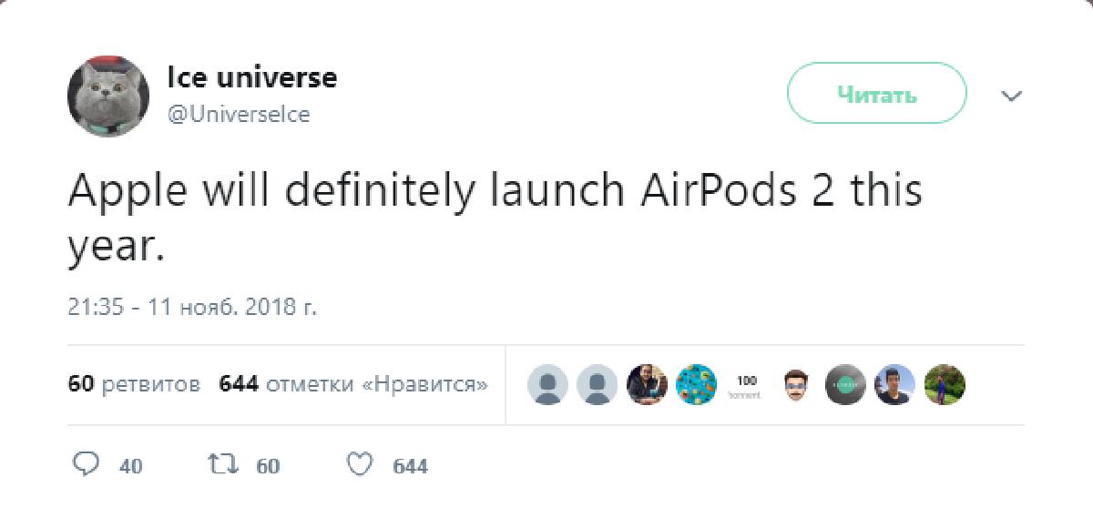 AirPods 2 могут выйти до конца этого года