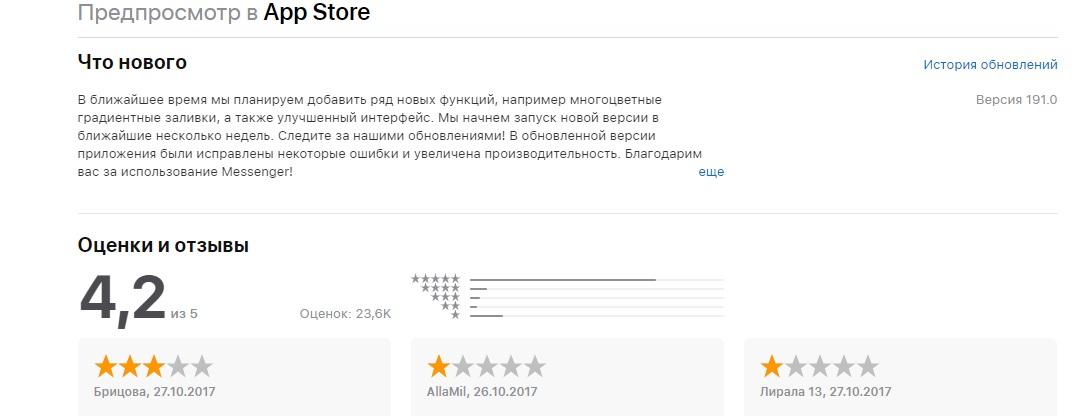 Комментарий Facebook в App Store на счет обновлений