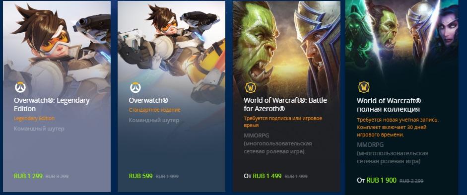 Черная пятница в Blizzard Store