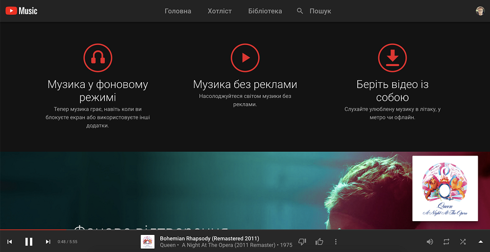 Пример работы YouTube Music
