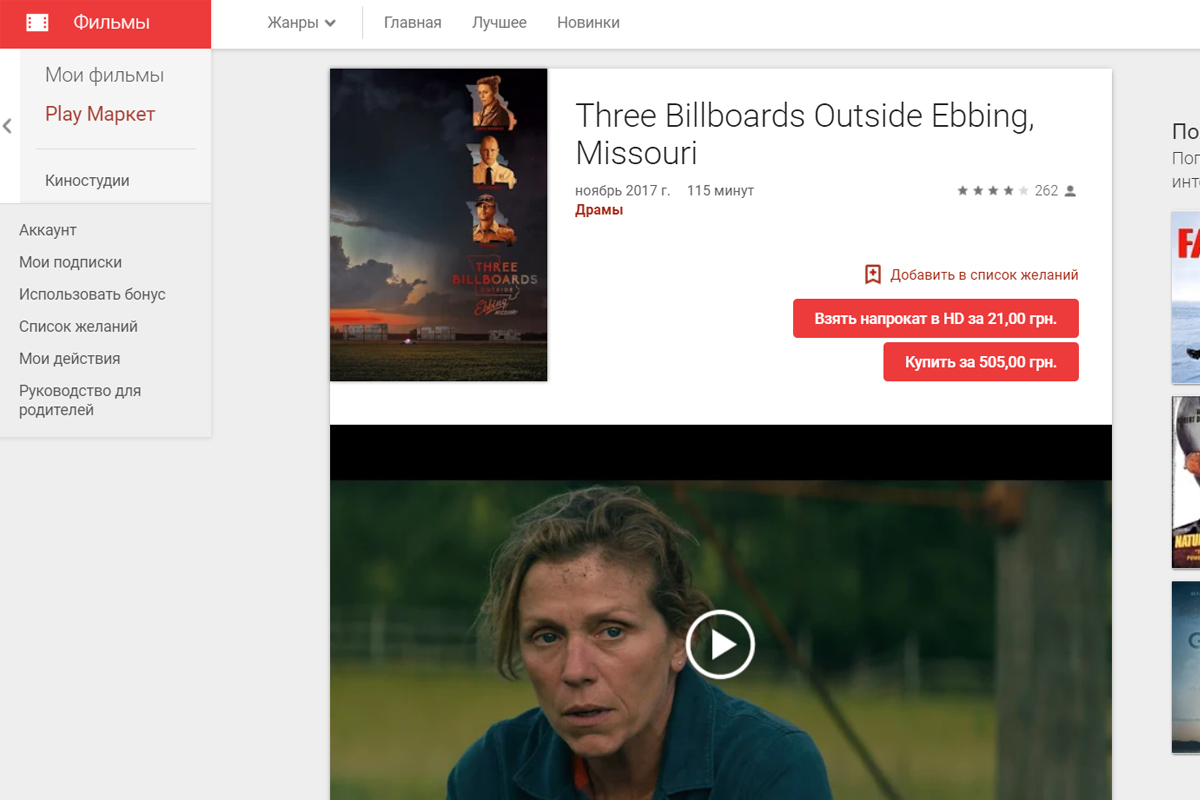 Купить легально кино и сериалы можно на Google Play Фильмы