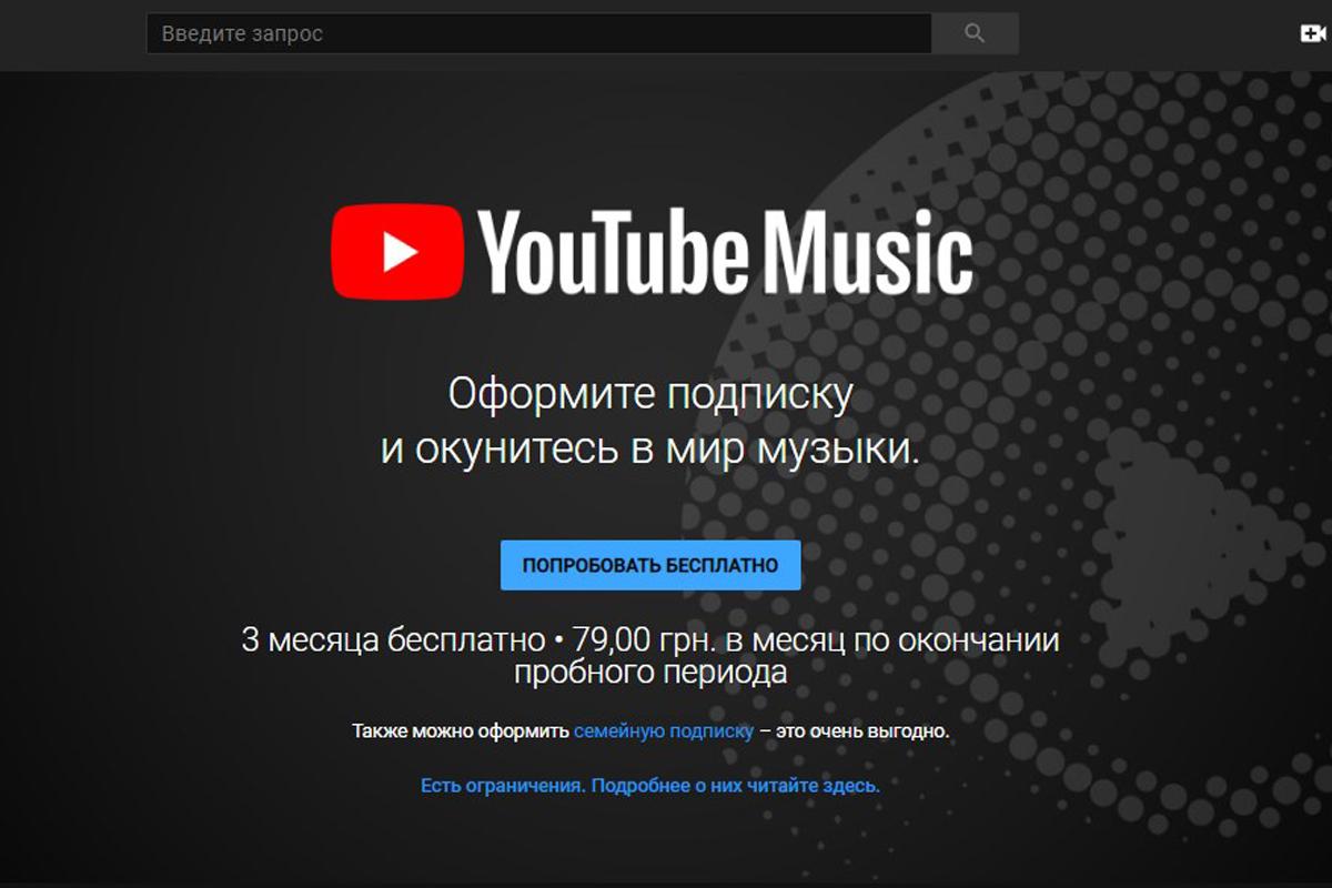 Покупать легально музыку можно на YouTube Music