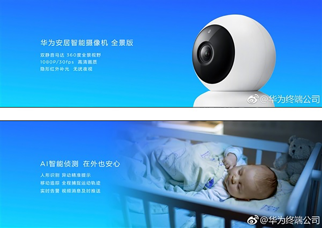 Huawei Smart Panoramic Security Camera