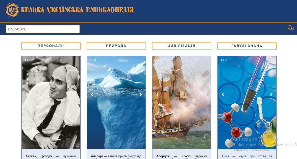 В Украине заработала онлайн-версия «Велика українська енциклопедія»