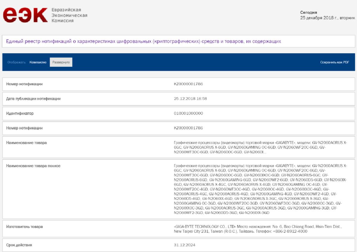 Сайт Евразийской экономической комиссии подтвердил готовность серии видеокарт GeForce RTX 2060 к релизу