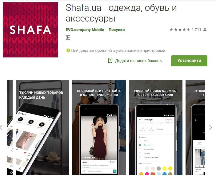 Приложение для покупки и продажи одежды Shafa