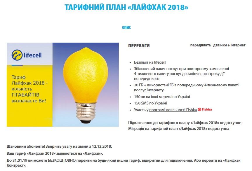 """Сообщение о прекращении работы тарифа """"Лайфхак 2018"""""""