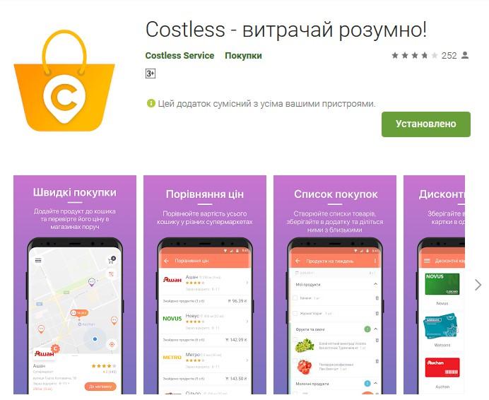 Приложение для сравнения цен в супермаркетах Costless