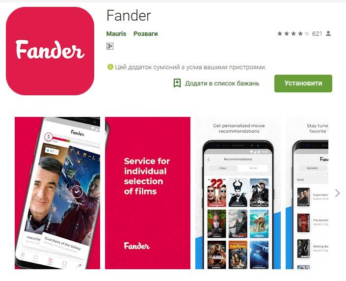 Приложение для поиска фильмов Fander
