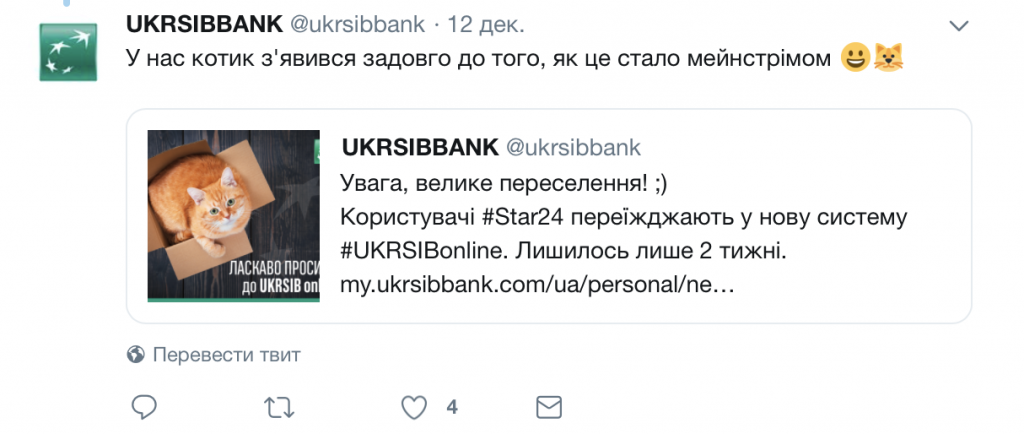 Сообщение Укрсиббанка