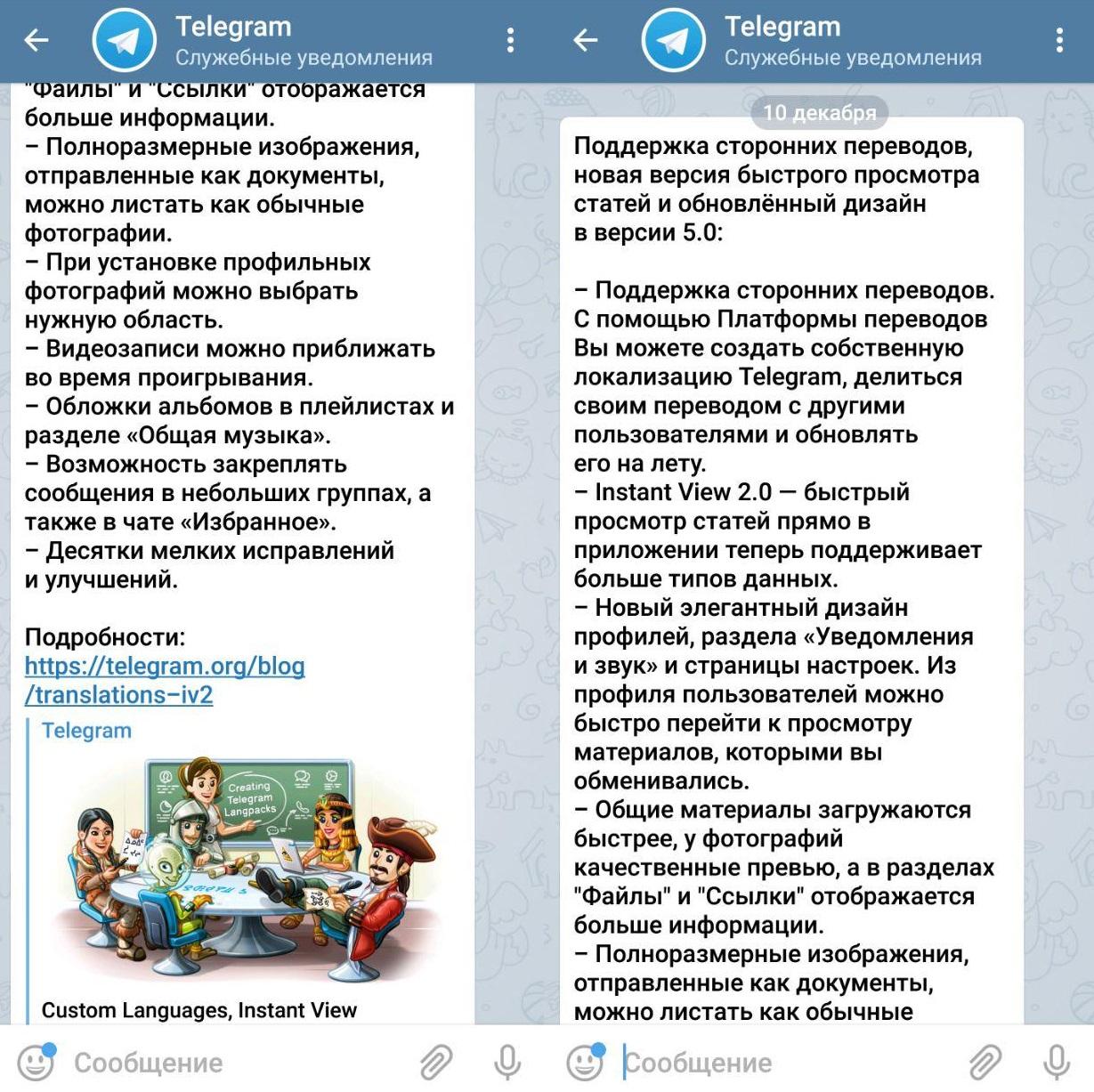 Полный список самых важных обновлений Telegram