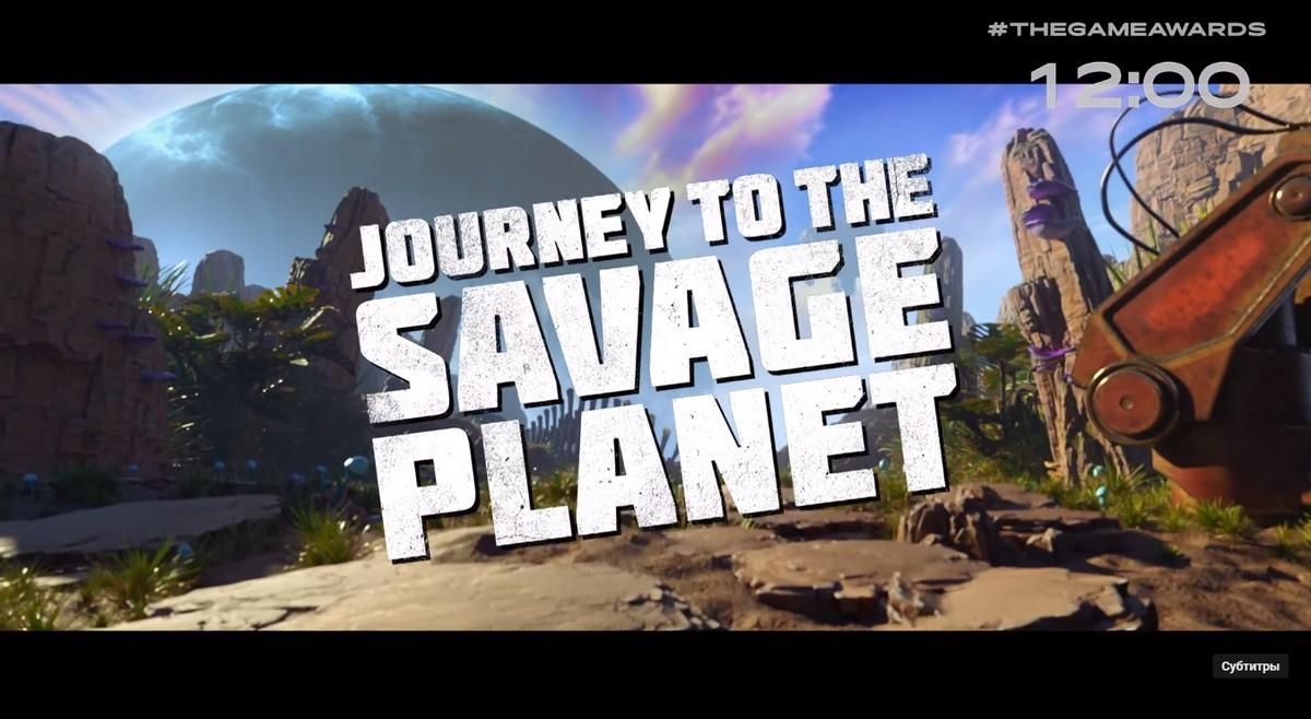 Journey to the Savage Planet стала первым анонсом прошедшей церемонии