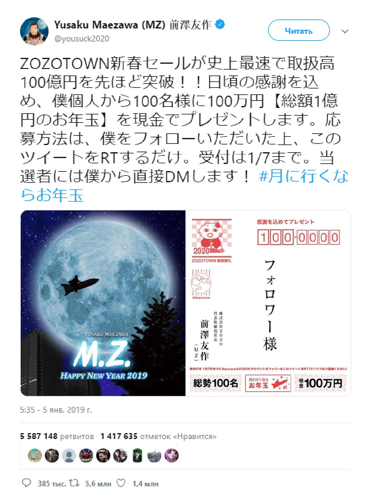 Сообщение японского миллиардера Юсаку Маедзавы в Twitter побило рекорд по количеству ретвитов в истории соцсети