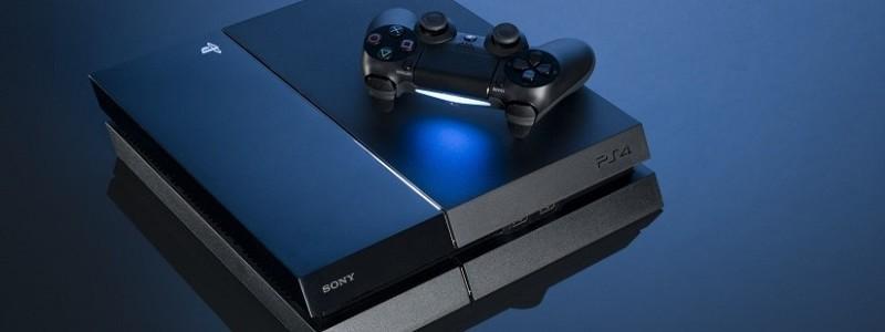 PS4 в скором времени уйдет в историю