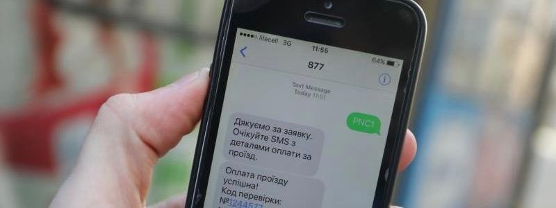 Оплата через SMS