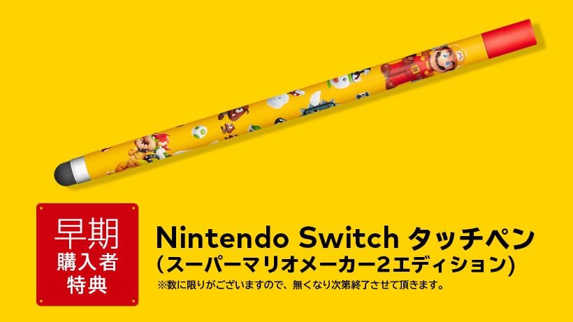 Специальный стилус за предзаказ Super Mario Maker 2