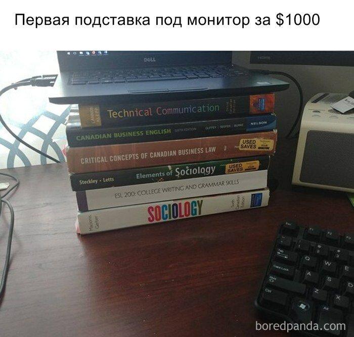 Такая подставка была, наверное, у каждого, но из книг по-дешевле