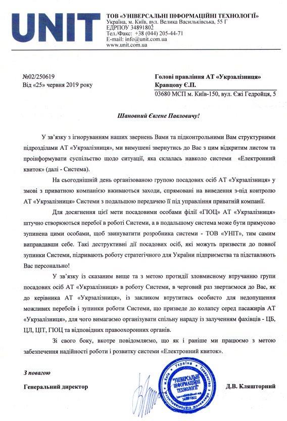 """Письмо компании """"Уніт"""""""