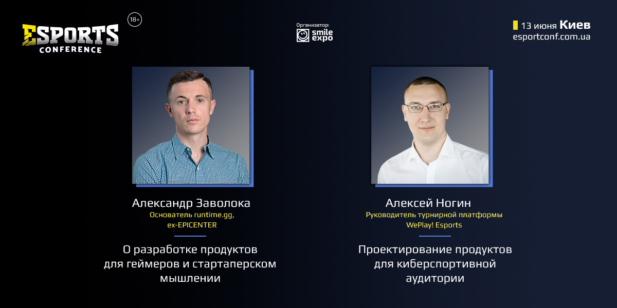 Список спикеров eSPORTconf Ukraine 2019 пополнился новыми именами