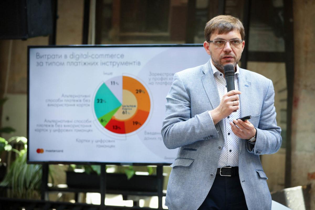 Одним из спикеров события выступил Юрий Батхин, вице-президент по развитию бизнеса Mastercard в Украине