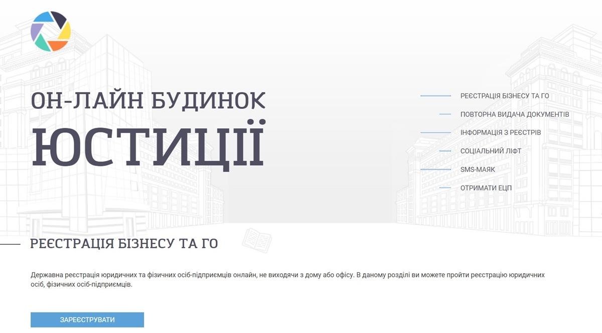 В Украине можно зарегистрировать бизнес онлайн. Вот как это сделать
