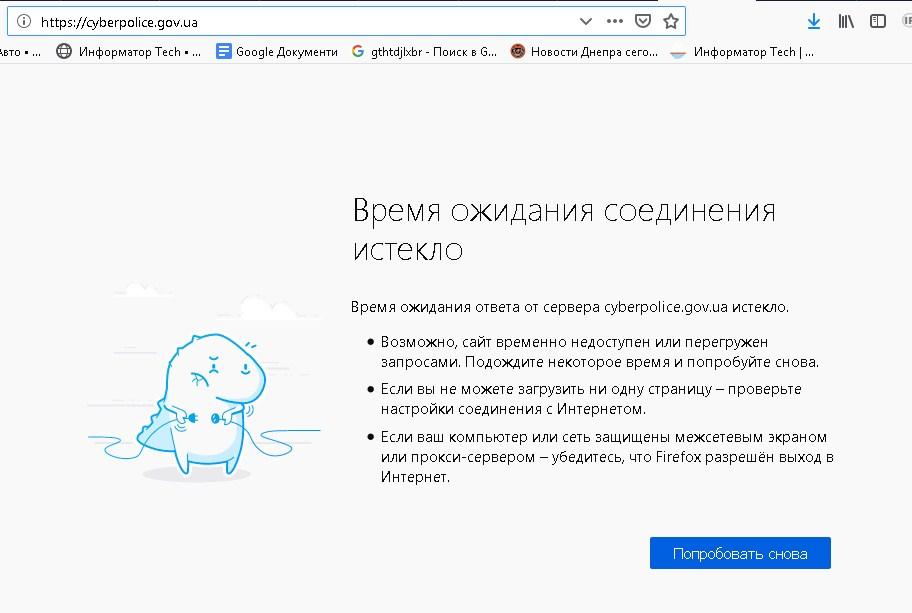 В работе сайта Киберполиции Украины произошел сбой