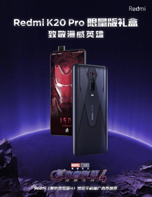 Превью к выходу Redmi K20 Pro Marvel Hero Limited Edition