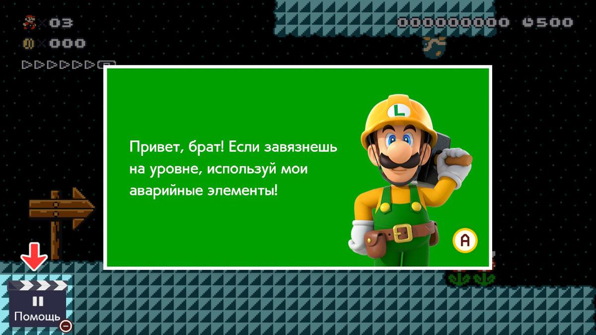 Луиджи поможет Марио, если тот не может пройти уровень