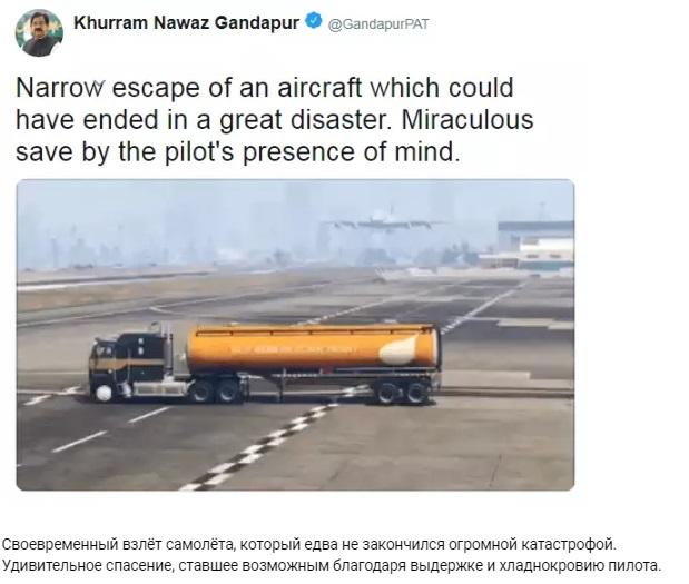 Пост Хуррам Наваз Гандапур в Twitter